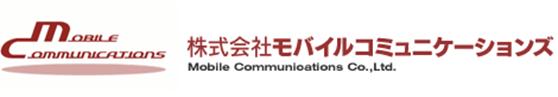 株式会社モバイルコミュニケーションズ